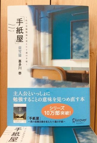 「手紙屋」蛍雪篇 ~私の受験勉強を変えた十通の手紙〜  喜多川泰 著