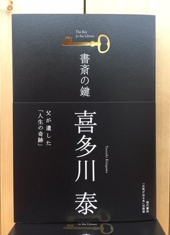 書斎の鍵  ~ 父が遺した人生の奇跡  ~  喜多川泰 著