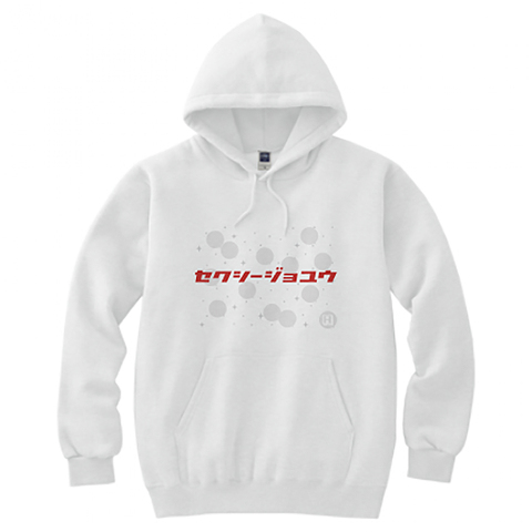 HOSHICO / セクシージョユウ Hooded Sweatshirt White