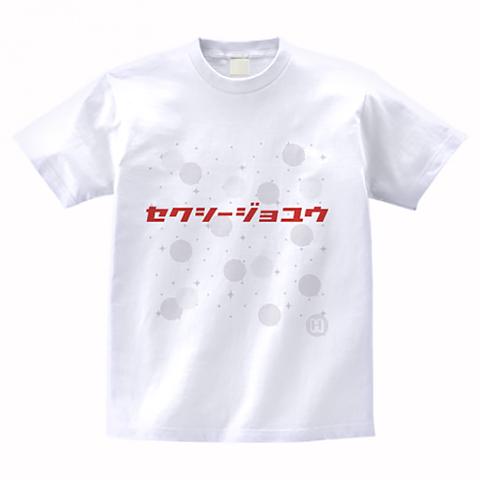HOSHICO / セクシージョユウ T-shirt White