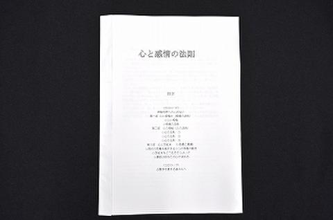 小冊子「心と感情の法則」 テキスト版