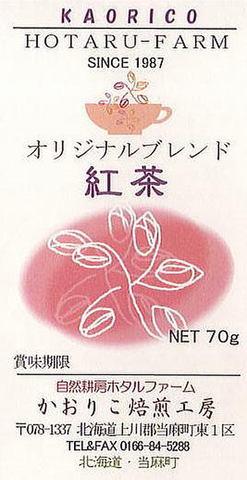 オリジナル・ブレンド紅茶70g