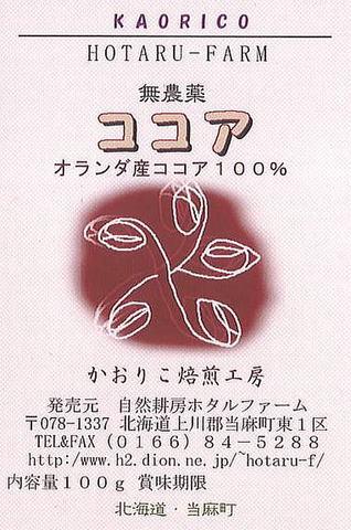 無農薬ココア100g