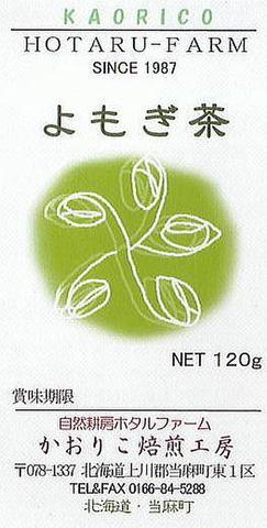 よもぎ葉茶120g