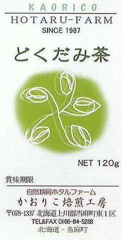 どくだみ葉茶120g