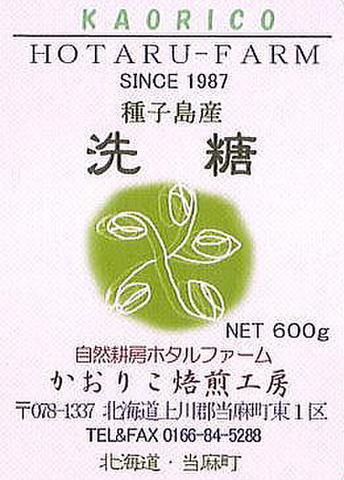 種子島の洗糖600g