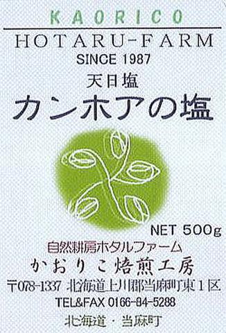 カンホアの塩500g(ベトナム産・塩田)