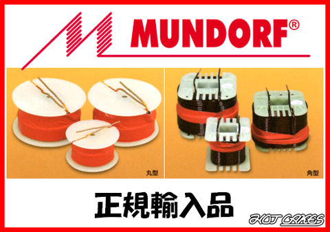 【MUNDORF】ムンドルフ コイル L200/0.39mH