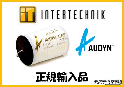 【INTERTECHNIK】AUDYN PLシリーズ フィルムコンデンサー PL‐3.30μF