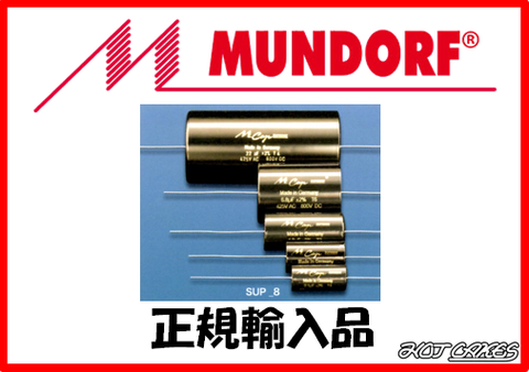 【MUNDORF】ムンドルフ コンデンサー M-CAP SUPREME SUP_8 / 22.00μF