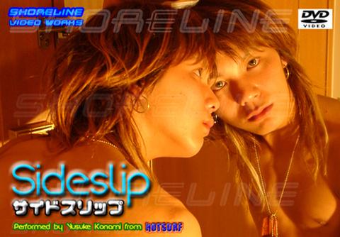 ゲイビデオ Sideslip/サイドスリップ ショアラインビデオワークス