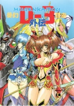 同人誌 STUDIO G-1 NEO 夢幻回廊外伝 D-3【新品】1800