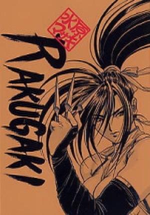 同人誌 クルシマ製作所 水原マサキ RAKUGAKI VOL.1 ~fantasy編~【新品】