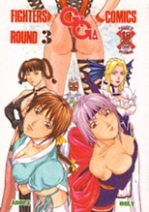 同人誌  FIGHTERS GIGA COMICS ROUND 3【新品】