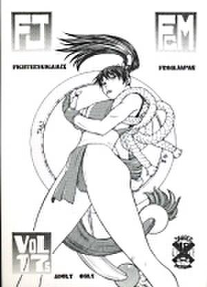 同人誌 ふろむじゃぱん FIGHTERS GIGA MIX Vol.17.5【新品】