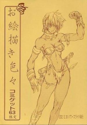 同人誌 パワースライド お絵描き色々・コミケット63 【新品】