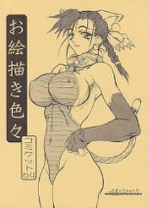 同人誌 パワースライド お絵描き色々・コミケット64 【新品】