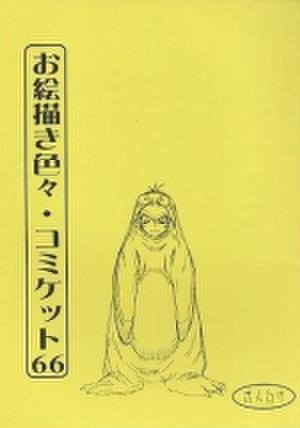 同人誌 パワースライド お絵描き色々・コミケット66 【新品】