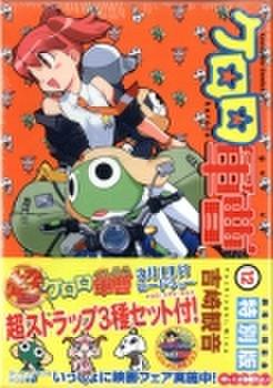 角川書店 吉崎観音 ケロロ軍曹 12巻 初回限定版【新品】