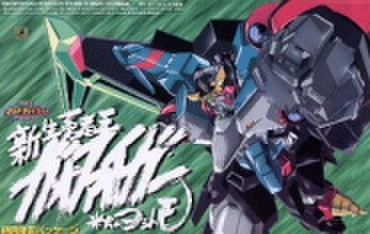 アオシマ プラモデル COLLECTION SERIES 01 新生勇者王ガオファイガー 初回限定パッケージ 【新品】