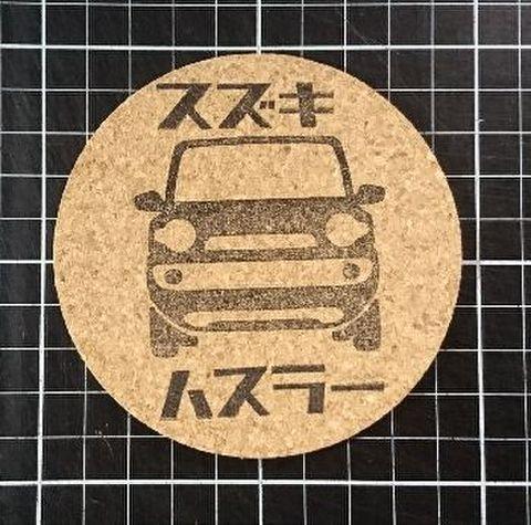ハスラー コルクドリンクコースター(カタカナ+フロントシルエット)