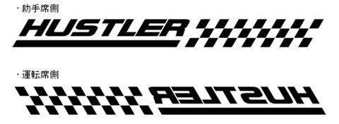 ハスラー&チェッカーフラッグ サイドステッカー