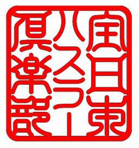 HCJステッカー 印鑑風(中)