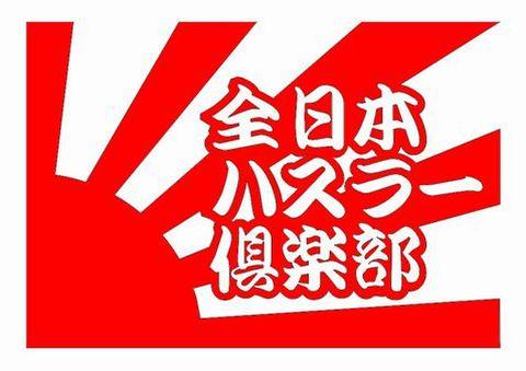 HCJステッカー 旭日旗+漢字ver.(大)
