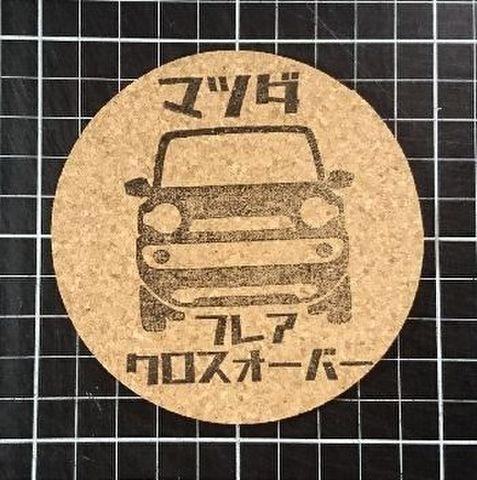 フレアクロスオーバー コルクドリンクコースター(カタカナ+フロントシルエット)