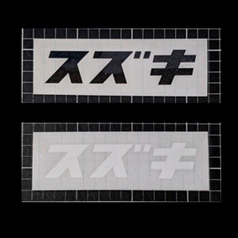 スズキ カタカナ文字ステッカー
