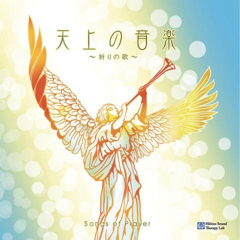 天上の音楽 〜祈りの歌〜