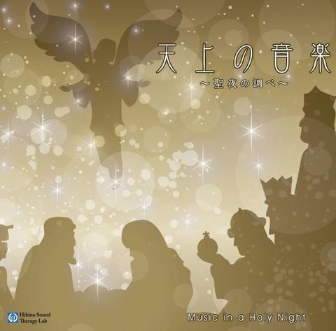 天上の音楽 〜聖夜の調べ〜