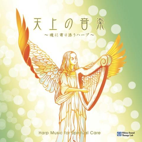 天上の音楽 〜魂に寄り添うハープ〜