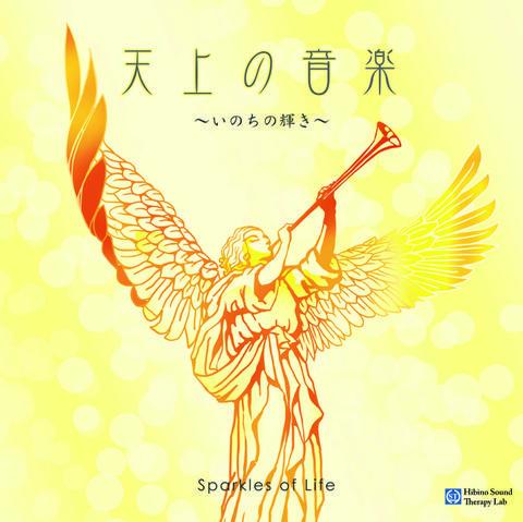 天上の音楽〜いのちの輝き〜