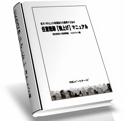 任意売却【物上げ】マニュアル 31のノウハウ編