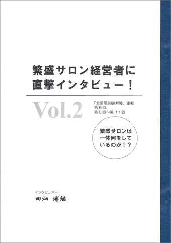 繁盛サロン経営者に直撃インタビュー!Vol.2