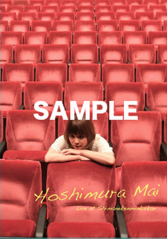 """ライブDVD HoshimuraMai LIVE""""東雲祭"""""""