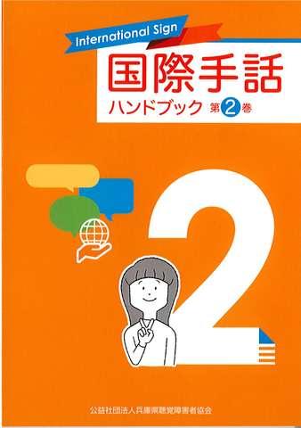 国際手話ハンドブック第2巻