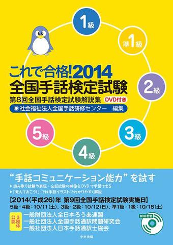 これで合格!2014 全国手話検定試験(第8回全国手話検定試験解説集)DVD付き