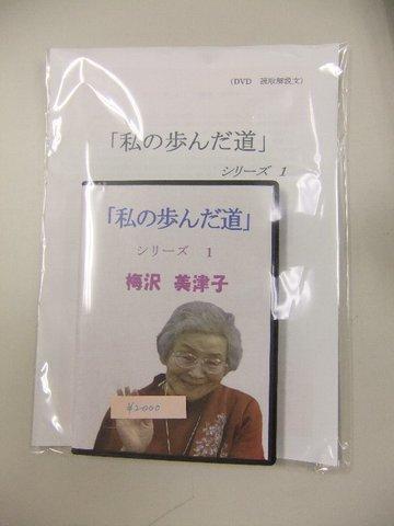 DVD「私の歩んだ道」シリーズ1 梅沢美津子