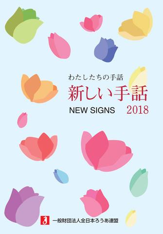 新しい手話2018