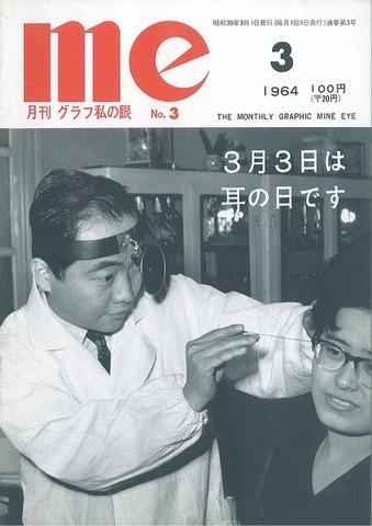 月刊グラフ 私の眼 me (3)