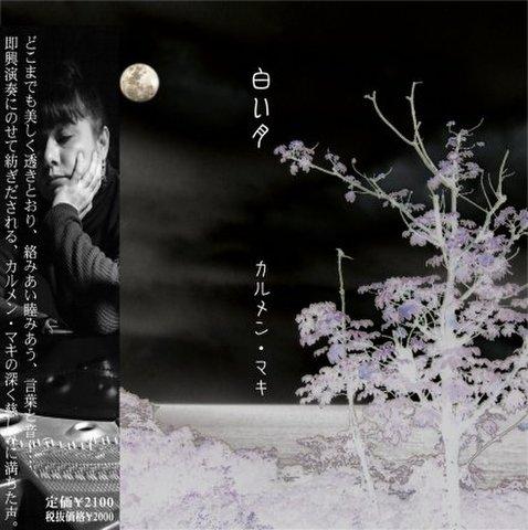 カルメン・マキ「白い月」