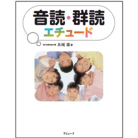 書籍「音読・群読エチュード」