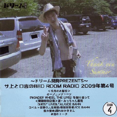 『~ドリーム開発PREZENTS~サ上とロ吉のBED ROOM RADIO 2009年第4号』