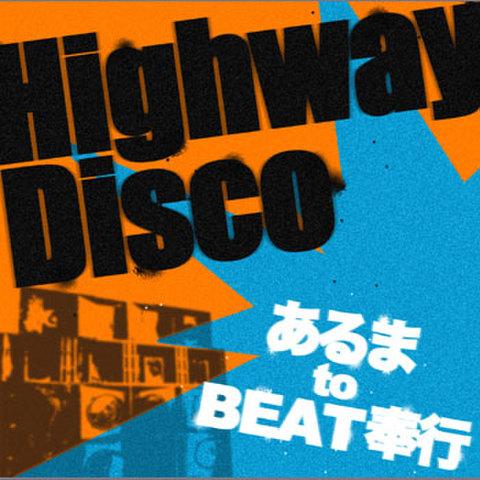 Highway Disco / あるまtoBEAT奉行