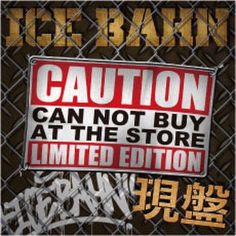 現盤 / ICE BAHN