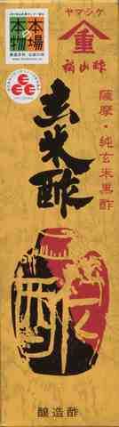 福山酢  玄米酢