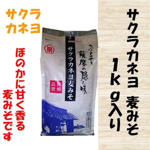 サクラカネヨ 麦みそ(粒)1kg
