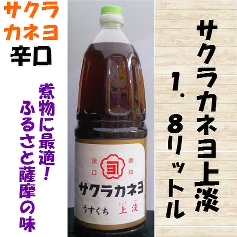 サクラカネヨ 上淡(薄口) 1.8リットル